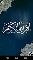 Quran Android قرآن أندرويد